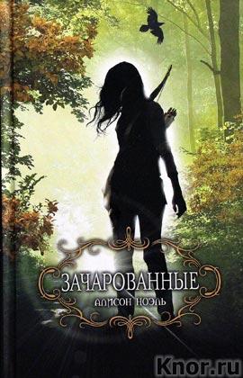 """Алисон Ноэль """"Зачарованные"""" Серия """"Романтическая мистика"""""""