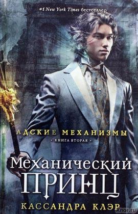 """Кассандра Клэр """"Механический принц. Книга вторая"""" Серия """"Адские механизмы"""""""