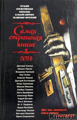 """Составитель Клайв Баркер """"Самая страшная книга, 2014"""""""