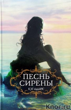 """Кэт Адамс """"Песнь сирены"""" Серия """"Романтическая мистика"""""""