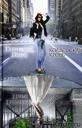 """Габриэлла Пирс """"Колдовская кровь"""" Серия """"Ангелы и демоны"""""""
