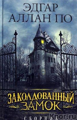 """Эдгар Аллан По """"Заколдованный замок. Сборник"""""""