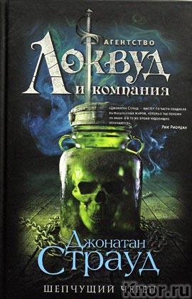 """Джонатан Страуд """"Шепчущий череп"""" Серия """"Агентство """"Локвуд и компания"""""""