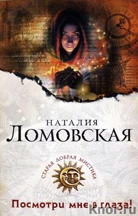 """Наталия Ломовская """"Посмотри мне в глаза!"""" Серия """"Старая добрая мистика"""" Pocket-book"""