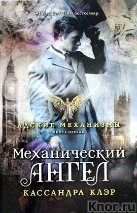 """Кассандра Клэр """"Механический ангел. Книга первая"""" Серия """"Адские механизмы"""""""
