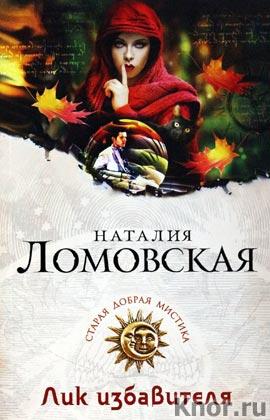 """Наталия Ломовская """"Лик избавителя"""" Серия """"Старая добрая мистика"""" Pocket-book"""