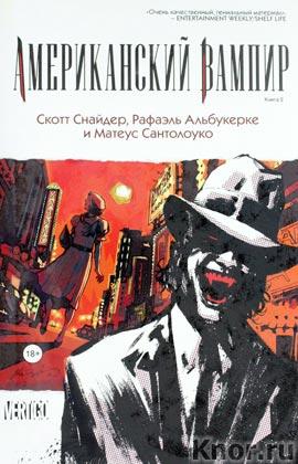 """Скотт Снайдер и др. """"Американский вампир. Книга 2"""" Серия """"Графические романы"""""""