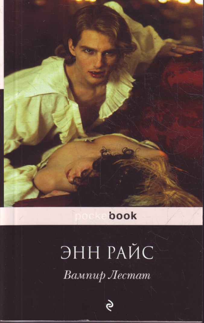 "Энн Райс ""Вампир Лестат"" Серия ""Pocket book"" Pocket-book"