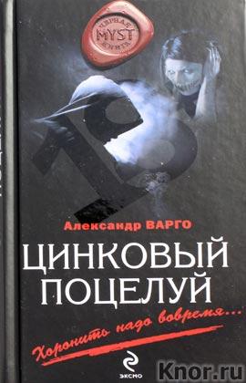 "Александр Варго ""Цинковый поцелуй"" Серия ""MYST. Черная книга 18+"""