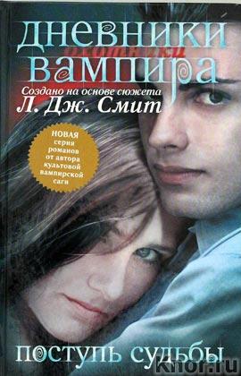 """Л. Дж. Смит """"Дневники вампира. Охотники. Книга 3. Поступь судьбы"""""""