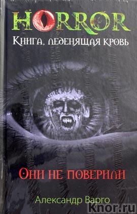 """Александр Варго """"Они не поверили"""" Серия """"Horror. Книга, леденящая кровь"""""""