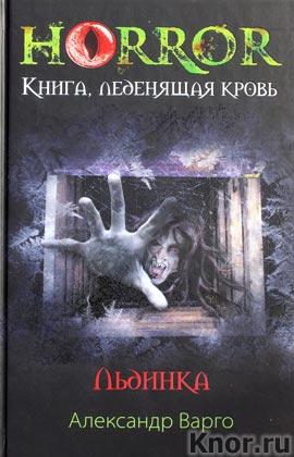 """Александр Варго """"Льдинка"""" Серия """"Horror. Книга, леденящая кровь"""""""