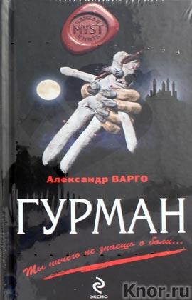 """Александр Варго """"Гурман"""" Серия """"MYST. Черная книга 18+"""""""