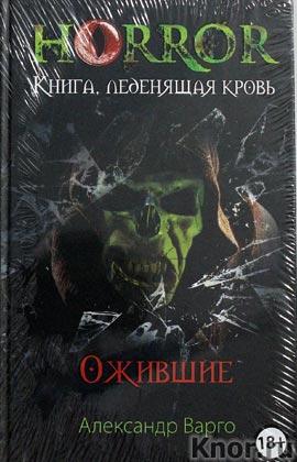 """Александр Варго """"Ожившие"""" Серия """"Horror. Книга, леденящая кровь"""""""