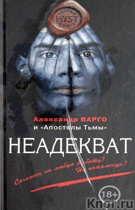 """Александр Варго """"Неадекват"""" Серия """"MYST. Черная книга 18+"""" Pocket-book"""