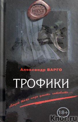 "Александр Варго ""Трофики"" Серия ""MYST. Черная книга 18+"""