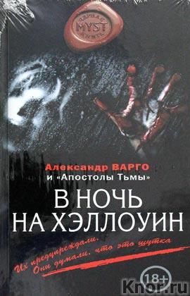 "Александр Варго ""В ночь на Хэллоуин"" Серия ""MYST. Черная книга 18+"""