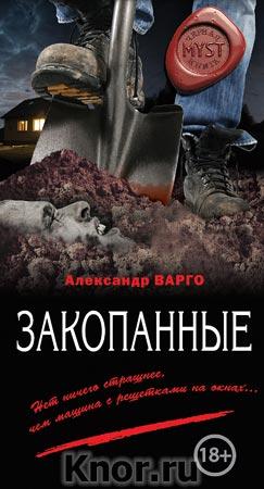 """Александр Варго """"Закопанные"""" Серия """"MYST. Черная книга 18+"""""""