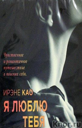 """Аудиокнига. Ирэне Као """"Я люблю тебя"""" Серия """"Аудиокнига"""""""