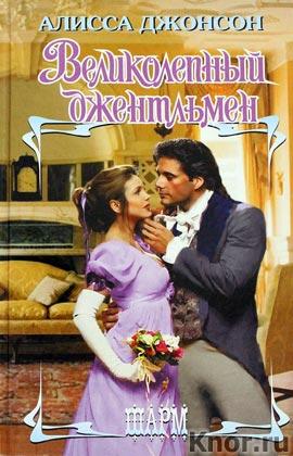"""Алисса Джонсон """"Великолепный джентльмен"""" Серия """"Шарм"""""""