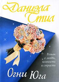 "Даниэла Стил ""Огни Юга: роман"" Pocket-book"