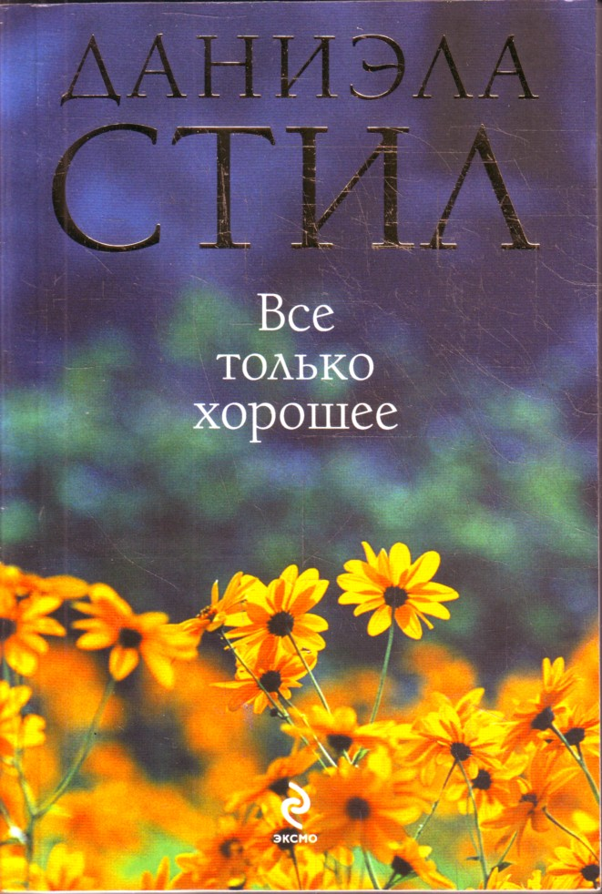 "Даниэла Стил ""Все только хорошее"" Серия ""Мировой мега-бестселлер"" Pocket-book"
