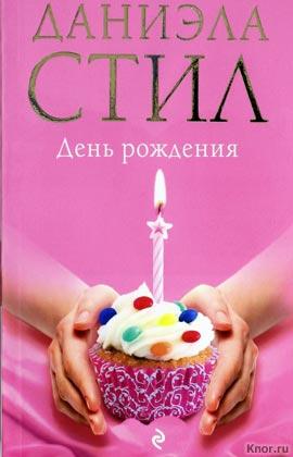 """Даниэла Стил """"День Рождения"""" Серия """"Мировой мега-бестселлер"""" Pocket-book"""