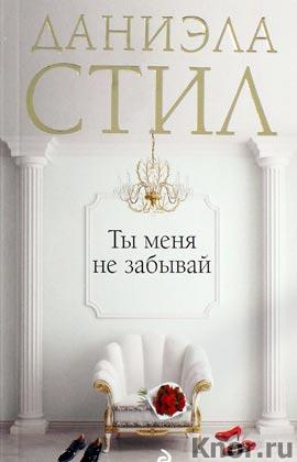 """Даниэла Стил """"Ты меня не забывай"""" Серия """"Мировой мега-бестселлер"""" Pocket-book"""