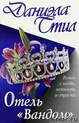 """Даниэла Стил """"Отель """"Вандом"""" Pocket-book"""