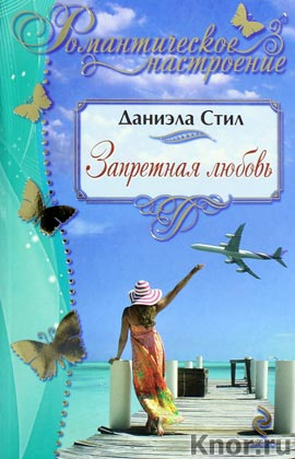 """Даниэла Стил """"Запретная любовь"""" Серия """"Романтическое настроение"""" Pocket-book"""