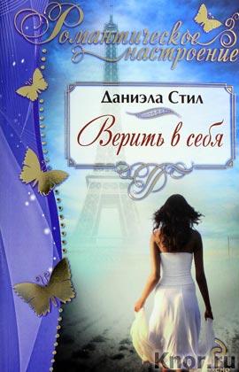 """Даниэла Стил """"Верить в себя"""" Серия """"Романтическое настроение"""" Pocket-book"""