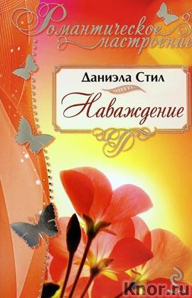 """Даниэла Стил """"Наваждение"""" Серия """"Романтическое настроение"""" Pocket-book"""