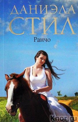 """Даниэла Стил """"Ранчо"""" Серия """"Мировой мега-бестселлер"""" Pocket-book"""