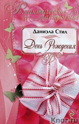 """Даниэла Стил """"День рождения"""" Серия """"Романтическое настроение"""" Pocket-book"""