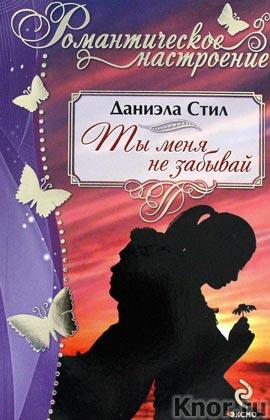 """Даниэла Стил """"Ты меня не забывай"""" Серия """"Романтическое настроение"""" Pocket-book"""