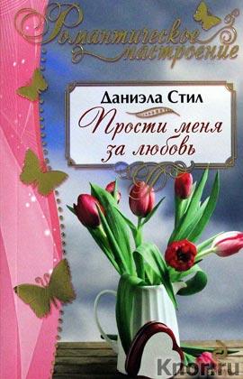 """Даниэла Стил """"Прости меня за любовь"""" Серия """"Романтическое настроение"""" Pocket-book"""