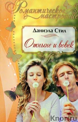 """Даниэла Стил """"Отныне и вовек"""" Серия """"Романтическое настроение"""" Pocket-book"""