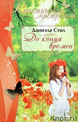 "Даниэла Стил ""До конца времен"" Серия ""Романтическое настроение"" Pocket-book"