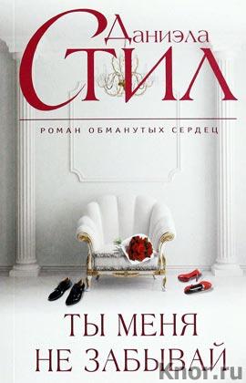 """Даниэла Стил """"Ты меня не забывай"""" Серия """"Великолепная Даниэла Стил"""" Pocket-book"""