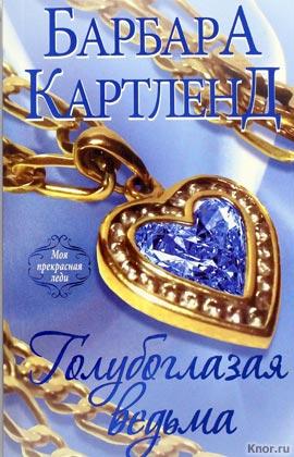 """Барбара Картленд """"Голубоглазая ведьма"""" Серия """"Моя прекрасная леди"""" Pocket-book"""