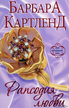 """Барбара Картленд """"Рапсодия любви"""" Серия """"Моя прекрасная леди"""" Pocket-book"""
