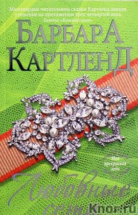 """Барбара Картленд """"Любовные сети"""" Серия """"Моя прекрасная леди"""" Pocket-book"""