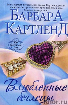 """Барбара Картленд """"Влюбленные беглецы"""" Серия """"Моя прекрасная леди"""" Pocket-book"""