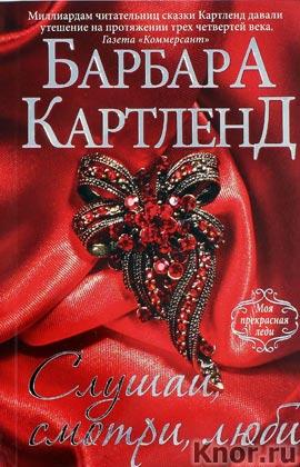 """Барбара Картленд """"Слушай, смотри, люби"""" Серия """"Моя прекрасная леди"""" Pocket-book"""