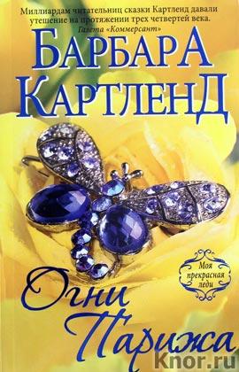 "Барбара Картленд ""Огни Парижа"" Серия ""Моя прекрасная леди"" Pocket-book"