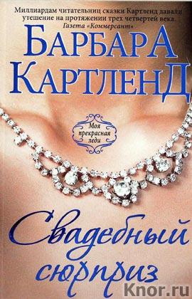 """Барбара Картленд """"Свадебный сюрприз"""" Серия """"Моя прекрасная леди"""" Pocket-book"""