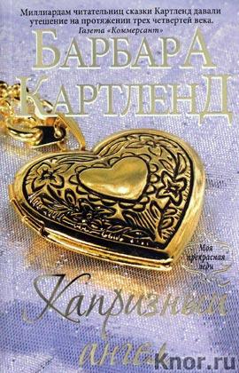 """Барбара Картленд """"Капризный ангел"""" Серия """"Моя прекрасная леди"""" Pocket-book"""