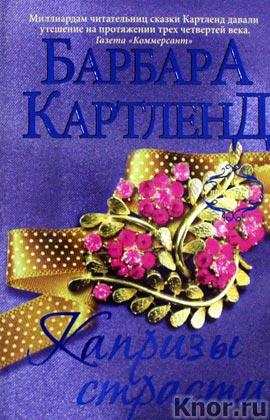 """Барбара Картленд """"Капризы страсти"""" Серия """"Моя прекрасная леди"""" Pocket-book"""