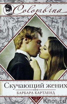 """Барбара Картленд """"Скучающий жених"""" Серия """"Colombina. Серия бестселлеров о любви"""" Pocket-book"""