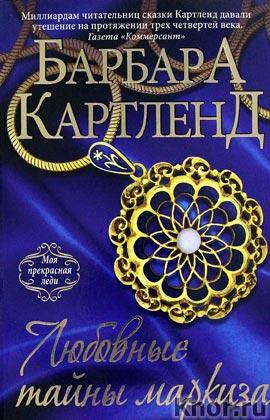 """Барбара Картленд """"Любовные тайны маркиза"""" Серия """"Моя прекрасная леди"""" Pocket-book"""